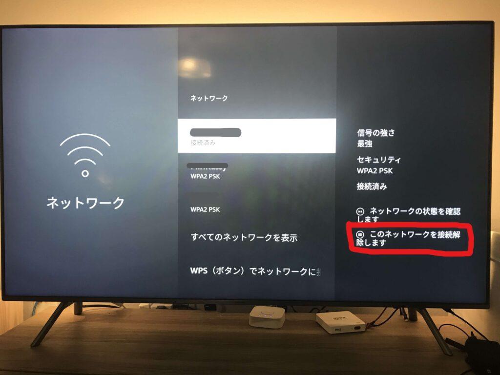 TVerで海外から日本のテレビを見るための設定画面1
