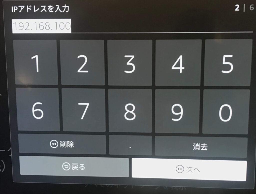 TVerで海外から日本のテレビを見るための設定画面3